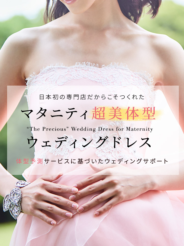 04d004420e0bb JADEE(ジェイディ)マタニティ花嫁専門ウェディングドレス店